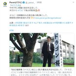 Paraviの期間限定無料配信に『ドラゴン桜』追加 続編が2020年7月より放送予定