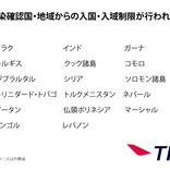 日本からの渡航者や日本人に対する入国・入境制限、入国・入域後の行動を制限している国一覧(3月10日午前7時時点)