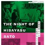 新潟に血とエロスの雨が降る!ピンク四天王の幻・成人映画、老舗映画館で上映決定