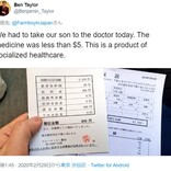 日本とアメリカの医療費の違いに関するツイートが話題