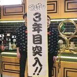 江口拓也「ギンギンのギン」でNGワード回避、3月で番組を卒業