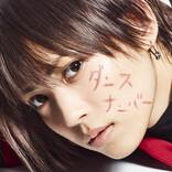 シンガーソングライター『木下百花』2020年の楽曲制作開始。 「ダンスナンバー」を配信リリース開始!