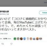 人気TVディレクター「出来ないけど『コロナに積極的にかかりにいく』って企画、毎日YouTubeに上げたら盛り上がりそう」 ツイートし物議