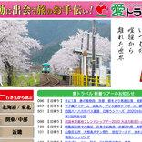 愛トラベル、事業を停止 コロナ関連倒産、東京商工リサーチ調査