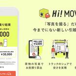 「Hi! MOVE」会員、福利厚生サービス「WELBOX」が3カ月間無料で利用可能に