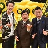 テレビ解説者・木村隆志の週刊テレ贔屓 第112回 『爆笑問題のシンパイ賞!!』芸人の世代闘争をにおわせるバラエティ