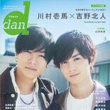 吉沢亮が表紙の「TVガイドdan vol.29」発売1週間で増刷!