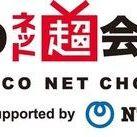 ニコニコ超会議2020×闘会議2020の開催中止し『ニコニコネット超会議2020』を開催