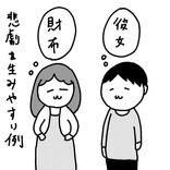 カレー沢薫のほがらか家庭生活 第185回 親友