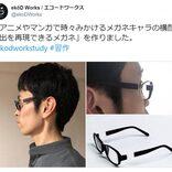 「メガネキャラの横顔演出を再現できるメガネ」がTwitterで話題 「ネタだけでなく実用性もありそう」