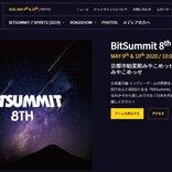 JIGAがインディーゲームの祭典「BitSummit The 8th Bit」の5月9~10日の開催見送りを発表 イベントは開催中止または延期に