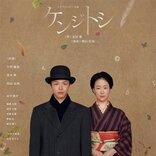 題材は宮沢賢治とその妹の関係『ケンジトシ』中村倫也、黒木華のビジュアルを公開