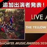 THE YELLOW MONKEY、【SPACE SHOWER MUSIC AWARDS】にライブアクトで出演決定