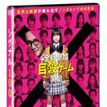 橋本環奈 R15+の新境地で鬼気迫る演技を見せた超問題作DVD化