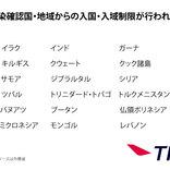 日本からの渡航者や日本人に対する入国・入境制限、入国・入域後の行動を制限している国一覧(3月12日午前7時時点)