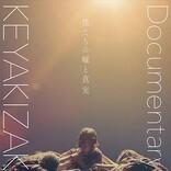 欅坂46のドキュメンタリー映画が公開延期