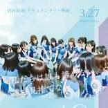 日向坂46の初ドキュメンタリー映画、公開延期を発表 コロナ影響で<3年目のデビュー>