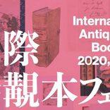 """日本の古書 世界の古書が集う、""""眺めて、買える""""日本最大の古書市! 「ABAJ 国際稀覯本フェア 2020」開催"""