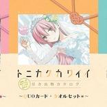 『トニカクカワイイ』TVアニメ化決定記念!畑健二郎描き下ろし1コマ漫画入りカタログがもらえる書店フェアを開催!
