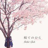 Gothic×Luck メジャーデビュー1周年記念日に新曲『桜てのひら』を配信限定リリース