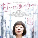 松雪泰子主演『甘いお酒でうがい』予告編解禁、ナレーションは3時のヒロイン