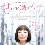 松雪泰子×黒木華『甘いお酒でうがい』、3時のヒロインがナレーションの予告3パターン公開