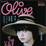 【朗報】元・欅坂46平手友梨奈が再始動