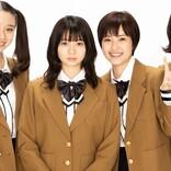 『小泉さん 二代目』に井頭愛海・田鍋梨々花・井本彩花が出演