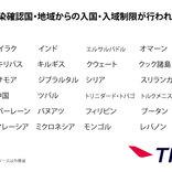 日本からの渡航者や日本人に対する入国・入境制限、入国・入域後の行動を制限している国一覧(3月13日午前7時時点)