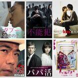 『銀魂』『がんばれ!エガちゃんピン』等、ドラマやバラエティ62作品を無料配信