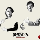 古田新太と小池栄子がブラック・コメディに挑む KERA×古田企画cube presents 『欲望のみ』ビジュアルが公開
