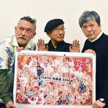 川下大洋、三上市朗、後藤ひろひとに聞く「大田王」のこれまでと今~関西限定だった演劇ユニットがついに東京公演