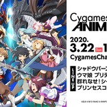 Cygamesがアニメ情報を配信する特別番組「Cygames Animation」を無料配信決定