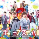野島伸司初プロデュース舞台「ガチャリコフェスティバル」メインビジュアル解禁