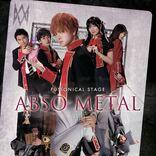 井上正大演出・出演の銀岩塩最新作『ABSO-METAL~黎明~』 正木郁のゲスト出演&全キャストとアフターイベントが決定