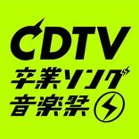"""上白石萌音、白石麻衣、NEWSら『CDTV』SPで""""テレビ初披露曲""""歌唱"""