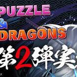 『銀魂』×『パズル&ドラゴンズ』コラボ第2弾を開催ィィィ! 坂田金時や月詠がガチャ参戦!