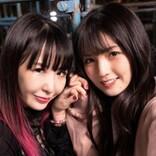道重さゆみ、大森靖子と夜の公園ロケで「手繋いじゃった!」