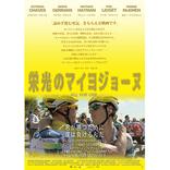 映画「栄光のマイヨジョーヌ」大ヒットを受け、全国公開へ
