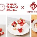 食べる宝石「ミガキイチゴ」を使った特別メニュー【フタバフルーツパーラー】