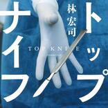 天海祐希が脳外科医役に初挑戦!大反響!「トップナイフ」がおもしろい!