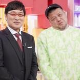 山里亮太、冠番組のレギュラー化は「ゴリゴリの結婚バブルです!」