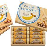 東京ばな奈、100%植物性アーモンドづくしのヴィーガンスイーツを発売