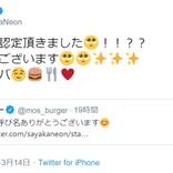 山本彩さん提唱の呼称「モスバ」がモスバーガーから公式認定!