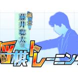 まるで乙女ゲーム!?藤井聡太の将棋ゲームに妄想爆発「ひふみんと羽生さんの登場まだ?」