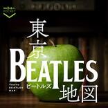 ザ・ビートルズゆかりのスポットを網羅、『東京ビートルズ地図』刊行