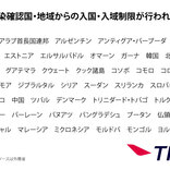日本からの渡航者や日本人に対する入国・入境制限、入国・入域後の行動を制限している国一覧(3月16日午前6時時点)