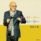 松山千春、通算81枚目のシングル「ヤーヤーヤーヤーヤー」が完成