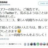 百田尚樹さん「私はもうTwitterで、荒ぶるようなことはしないと決めました」「皆さん、ニュー尚樹ちゃんをよろしく!」ツイートに反響