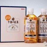 甘すぎない「午後の紅茶  ザ・マイスターズ」シリーズに『オレンジティー』新登場、リニューアル『ミルクティー』も新旧飲み比べ!